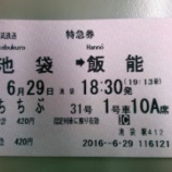 『西武池袋線特急「ちちぶ」 夕ラッシュ時乗車体験(その2・飯能駅の観察も有り)』の画像