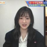 『だいぶ雰囲気変わったな・・・生駒里奈、カード詐欺被害でニュース番組出演へ・・・』の画像