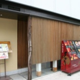 『JAL×はんつ遠藤コラボ企画【岡山編】1日め・居酒屋(あかり)』の画像