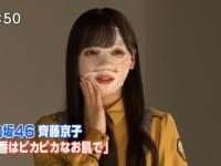 【日向坂46】齊藤京子「本番はピカピカなお肌で」