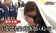 【乃木坂46】新内眞衣へのテロップ辛辣すぎて草