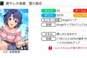 【ミリシタ】「アクアリウムライブガシャ」開催!SSR風花&響、SR朋花登場!