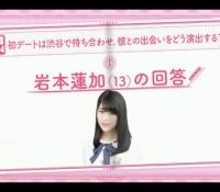 【乃木坂46】岩本蓮加の初デート待ち合わせプランがフレッシュでかわいすぎる!!