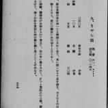 『<軍隊調理法>きやら蕗(第十〜其の一〜九)』の画像