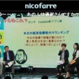 『ありがとうニコファーレ!そして、マネックス証券【tradable】総額100万円コンテスト!』の画像