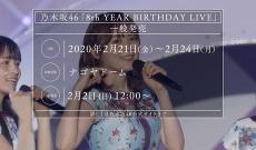 【乃木坂46】「8th YEAR BIRTHDAY LIVE」一般発売キタ━━━━━━(゚∀゚)━━━━━━ !!!!!