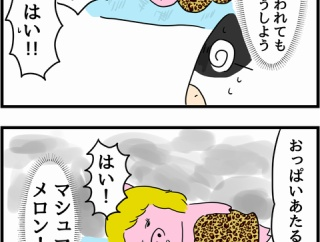 あつまれ男子会の森〜マッチングアプリの報告会〜③