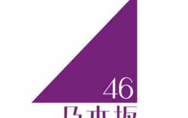 『乃木坂46・アルバム未収録曲一覧』の画像