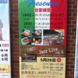 『戸田市文化会館フレスクーラ ジャズライブ 5月26日(日)開催』の画像