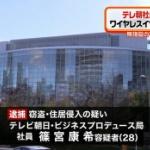 【またテレ朝!】今度は社員(男・28歳)が「家宅侵入、窃盗」の容疑で逮捕される!