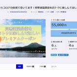 『阿寒湖温泉を応援するクラウドファンディング開始!リターンとしてお得なクーポン券がもらえる!』の画像