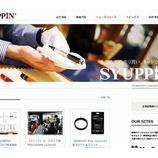 『シュッピン(3179)-日本アジア投資』の画像