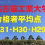 『名古屋工業大学の合格者の平均点を調べてみた。H31・H30・H29』の画像