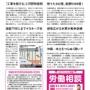 5.15OKINAWA連帯・全国統一行動のビラ