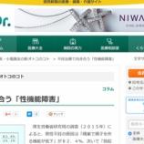 『【記事】不妊治療で向き合う「性機能障害」(YOMIURI ONLINE ヨミドクター)& 精子観察キット』の画像