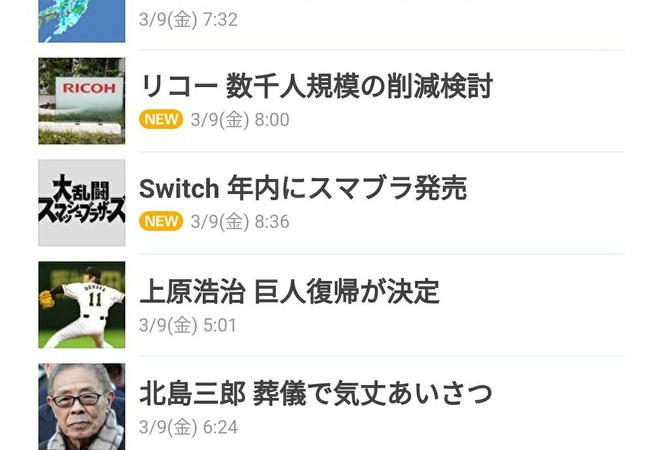 Switchのスマブラ、Yahooのトップニュースを飾る