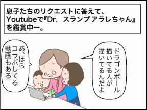 【4コマ漫画】息子たちは鳥山明先生を誤解している。