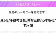 【速報】AKBVS乃木坂、日テレ「ベストアーティスト」にてハモリ対決