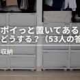 【放置された服占い!?】放置された服どうする?一番多かった答えはまさかの・・・!?