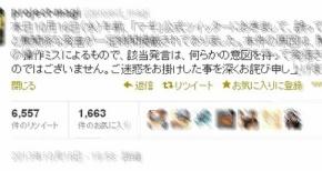 マギ公式ツイッター、動画自動投稿騒動に謝罪。『今朝のツイートに意図はありません』