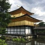 『初金閣寺への観光』の画像