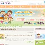 『【お仕事】ホームページのイラスト』の画像