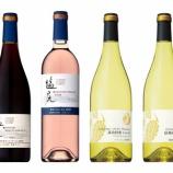 『【数量限定】日本ワイン「塩尻ワイナリー」「ジャパンプレミアム」シリーズ新ヴィンテージ発売』の画像