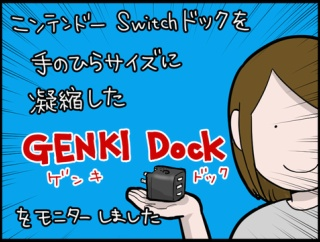 【PR】GENKI Dock使ってみた