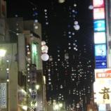 『『小田原 風船クリスマス』』の画像