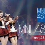 『AKB48の姉妹グループMNL48が始動』の画像