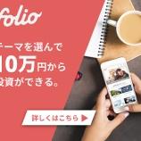 『膨大な種類の「テーマ投資」できるという新しいサービスを提供している証券会社FOLIO(フォリオ)の仕組みを徹底解説!』の画像