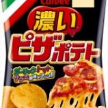 『【コンビニ限定】ガーリック、トマト、サラミ風味がアップした「濃いピザポテト」』の画像