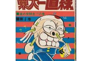 ジャンプで「大学受験漫画」が連載された時にありがちなことww