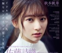 【欅坂46】6.27発売「IDOL AND READ 015」表紙にさとしキタ━━━(゚∀゚)━━━!!