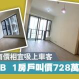 『【香港最新情報】「ドンキオープンで、将軍澳南エリアの住宅に注目」』の画像