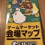 『【DIARY】ゲームマーケット大阪の旅』の画像