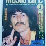 『1975年1月号』の画像