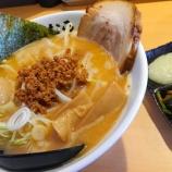 『麺屋大むら~特製味噌ラーメンの裏メニュー!』の画像