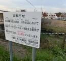 豊島区にある公園の遊具から毎時2・5マイクロシーベルトの放射線 ドローンの2倍以上