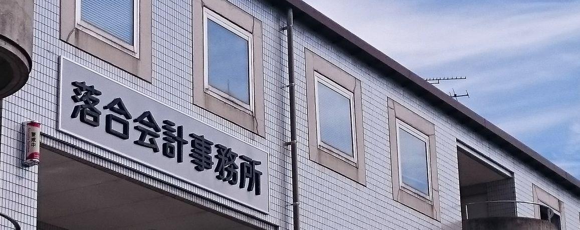 落合会計事務所 岐阜県関市 相続税 法人税 確定申告      イメージ画像