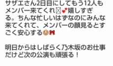 【乃木坂46】秋元真夏出演 舞台『サザエさん』に12人もメンバーが観に行っていた!