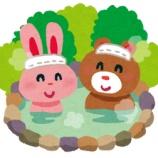 『【EVENT】ギャンパラファンミーティングin法林寺温泉』の画像