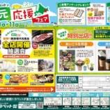 『2日間限定!舟木コーヒーさんが釧路トヨペットさんの地元応援フェアに出店中です!』の画像