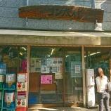 『板橋区 駄菓子屋レトロゲーム博物館へ。有野課長の写真も』の画像