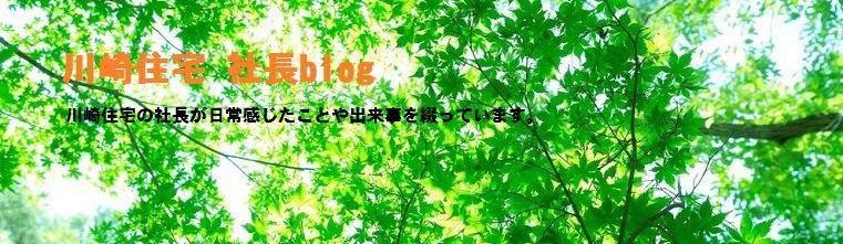 川崎住宅 社長blog イメージ画像