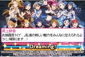 【グリマス】イベント「月明かり☆BlueMoon Harmony!!」 セットリスト