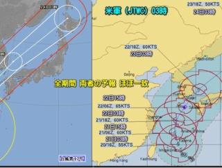 3連休の天気と台風17号 最新データ!(190921)