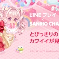 【LINE プレイ】「SANRIO CHARACTERS★Kawaii LAB★」を開催!