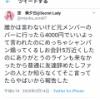 【悲報】 元SKE48 空 美夕日さん 「元メンバーのバーに行ったら、5万円も取られたから 友達やめた。」wwwwwwwwwwwwwwww