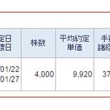 『今週末(1月22日)の保有資産評価額。そーせい(4565)を一部利確』の画像